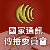 通訊傳播業務陳情NCC icon