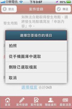 通訊傳播業務陳情NCC screenshot 2