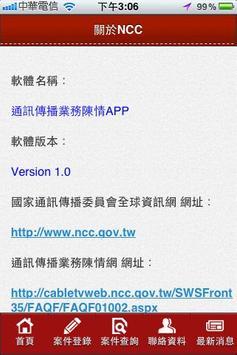通訊傳播業務陳情NCC screenshot 3