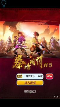 秦时明月 poster