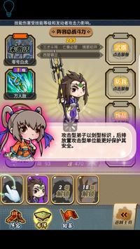 秦时明月 screenshot 3