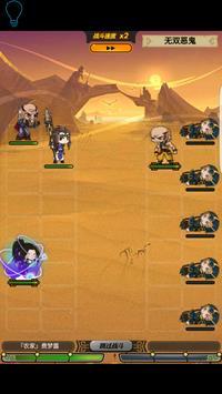 秦时明月 screenshot 5