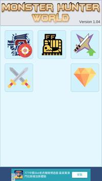 Game Database(Monster Hunter World) poster