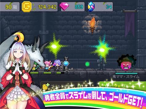 合成勇者 screenshot 4