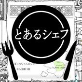 とあるシェフの気まぐれ料理 icon