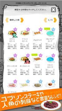 とあるシェフの気まぐれ料理 screenshot 3