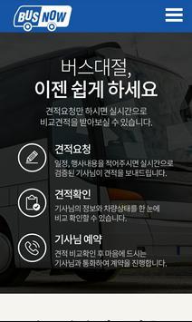 전국버스대절, 관광버스, 전세버스[버스나우 실시간견적] apk screenshot