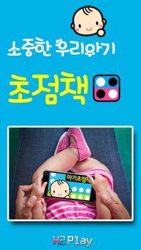 아기초점책 - 애기/돌보기/오르골/클래식 poster