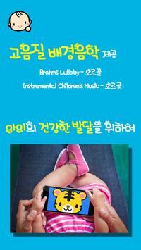 아기초점책 - 애기/돌보기/오르골/클래식 apk screenshot