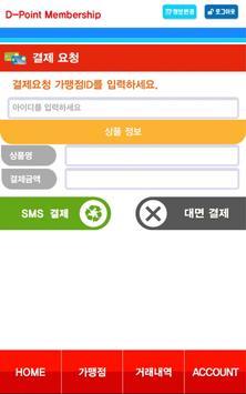 디페이 screenshot 1