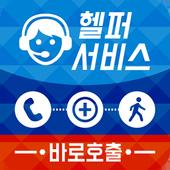 헬퍼콜 icon