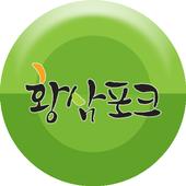 황삼포크 icon