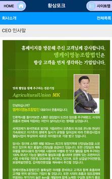 황삼포크 apk screenshot