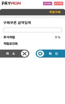 페이몬 apk screenshot