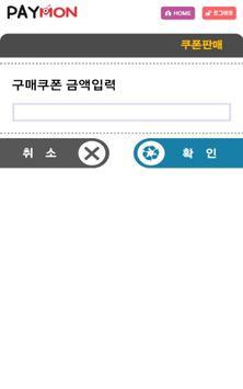페이몬가맹점용 screenshot 1