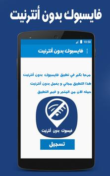 فايسبووك بدون أنترنت Simulator apk screenshot