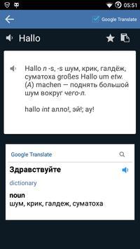 German Russian Dictionary apk screenshot