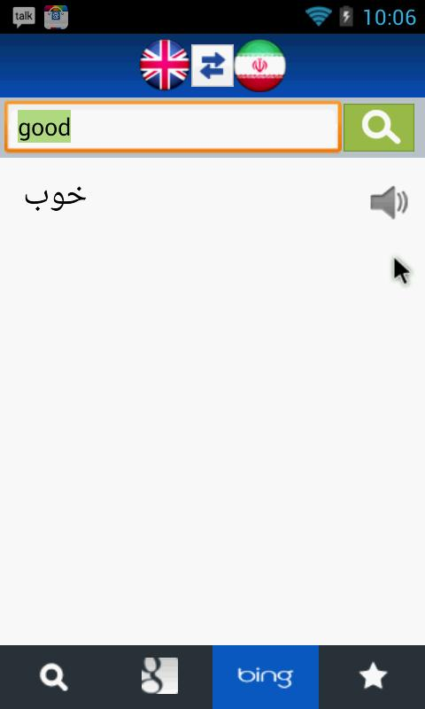 english to farsi dictionary for apps android