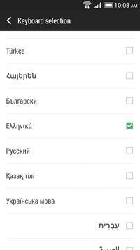 HTC Sense Input-EL screenshot 1