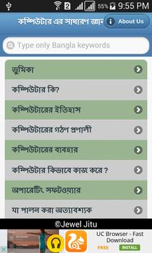 Bangla Computer Basic Tips poster