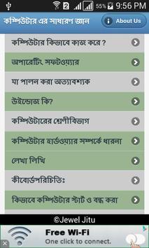 Bangla Computer Basic Tips apk screenshot