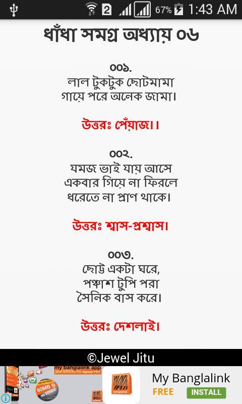Bangla Dhadha collection poster