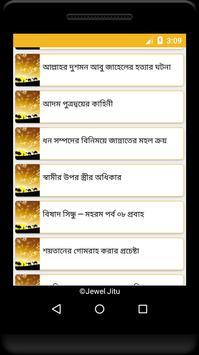 Islamic educational Stories apk screenshot
