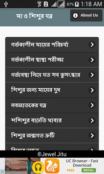 Bangla Mother Pregnant Tips poster