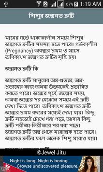 Bangla Mother Pregnant Tips apk screenshot