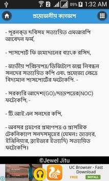 Bangla Passport and Visa INFO apk screenshot