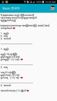 Basic Korean apk screenshot