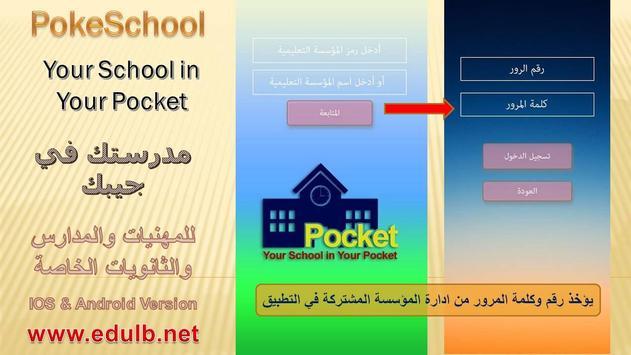 PokeSchool poster