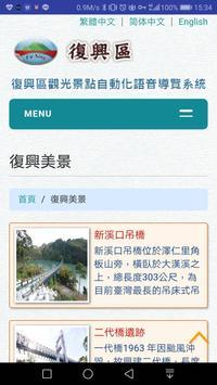漫遊復興部落 screenshot 1