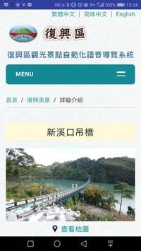 漫遊復興部落 apk screenshot
