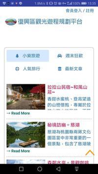 漫遊復興部落 screenshot 3