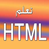 تعلم HTML icon