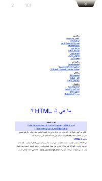 تعلم HTML poster