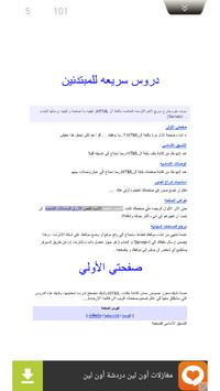 تعلم HTML screenshot 1