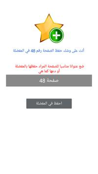 تعلم HTML screenshot 5