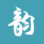 平水韵 icon