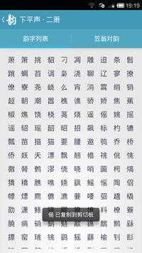 平水韵 apk screenshot