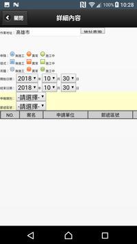 勞檢作業申報 apk screenshot