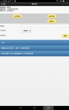 環安衛稽核 screenshot 8