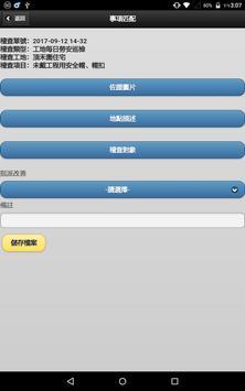 環安衛稽核 screenshot 14