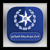 اخبار من شرطة اسرائيل icon