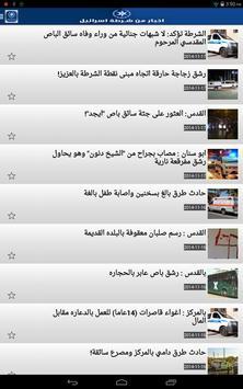 اخبار من شرطة اسرائيل apk screenshot