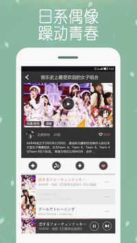 幻音-二次元音乐播放社区 apk screenshot