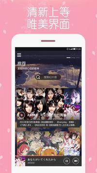 幻音-二次元音乐播放社区 poster