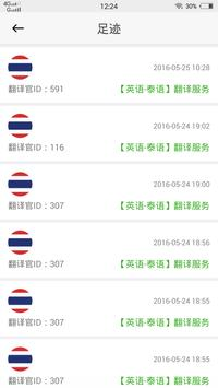 TourTalk譯遊 apk screenshot