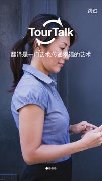 TT遊俠 poster
